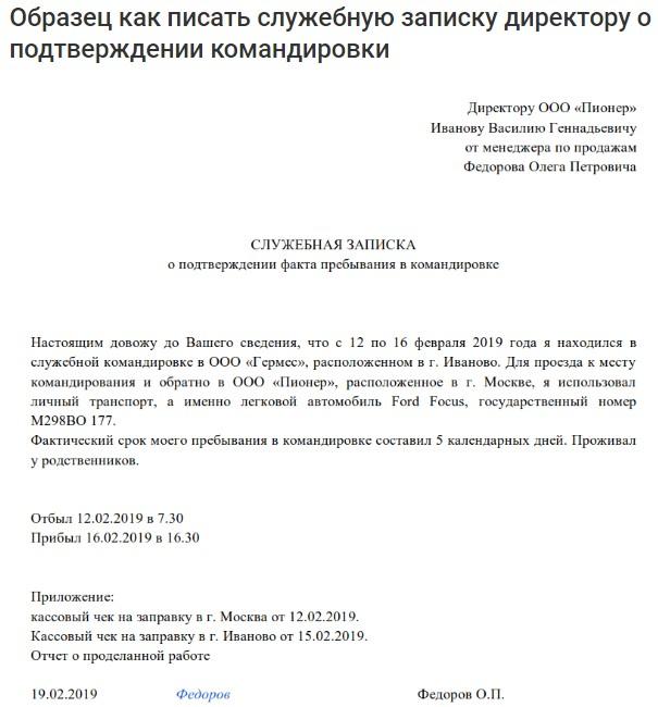 """""""служебное письмо образец 2020"""