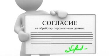 огласие на обработку персональных данныхогласие на обработку персональных данных