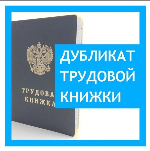 титульный лист трудовой книжки образец заполнения 2020