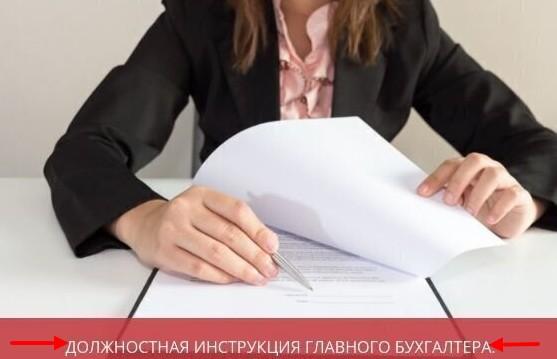 Должностная инструкция главного бухгалтера: образец 2020-2021