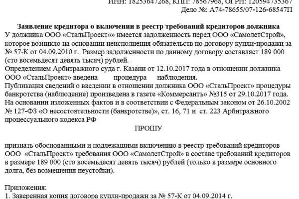 заявление о включении в реестр требований кредиторов в арбитражный суд