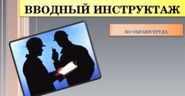 Вводный_инструктаж_по_охране_труда_2021